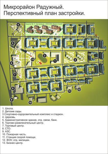 Радужный (Верх-Тула) — генплан застройки малоэтажного жилмассива