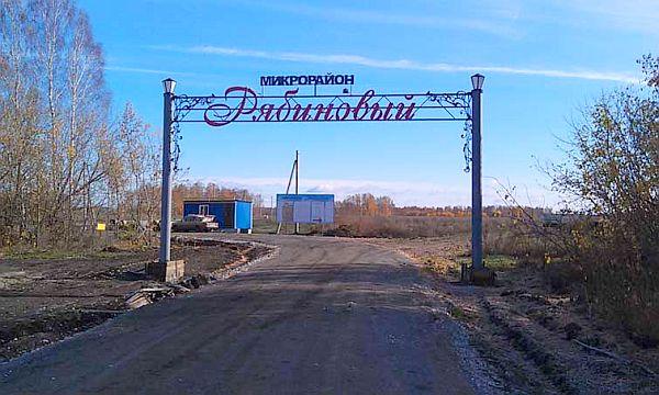 Коттеджный посёлок Рябиновый микрорайон (посёлок Октябрьский) - въездная группа и отдел продаж, 2012 год.