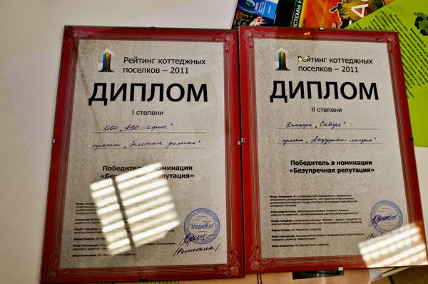 дипломы конкурса «Безупречная репутация»