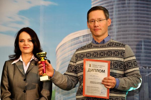 Олег Луговой (АВС-офис) с кубком и дипломом за первое место в конкурсе Безупречная Репутация