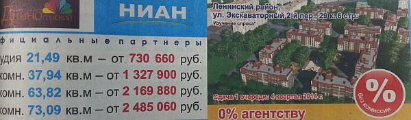 Дивногорский - новый жилмассив напротив Новомарусино