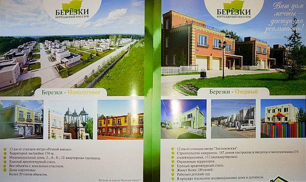 Уже реализованный посёлок обозначен в рекламе как «Березки - Озерный», новый — как «Березки - Новолуговое».