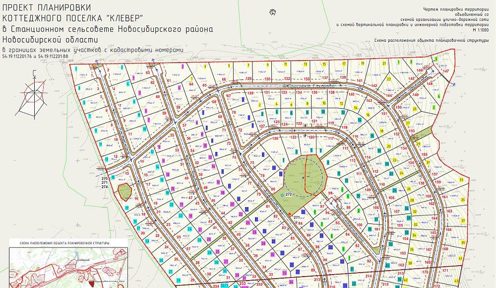 Генеральный план коттеджного посёлка «Клевер», первая очередь строительства