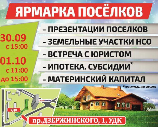 Ярмарка коттеджных поселков в Новосибирске